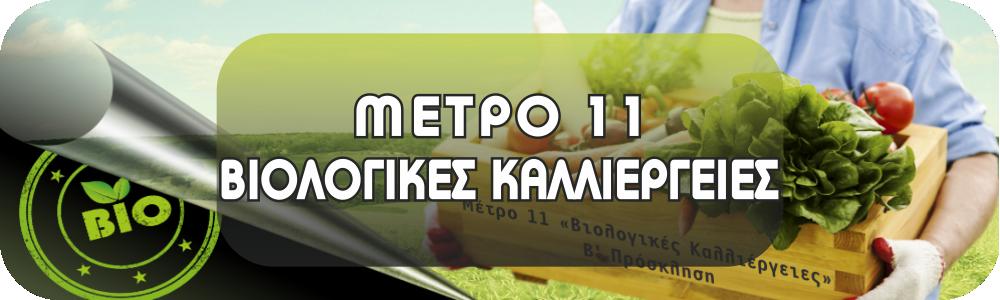 Μέτρο 11: Βιολογικές Καλλιέργειες