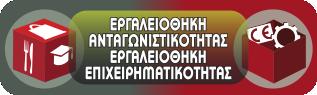 ΕΡΩΤΗΜΑΤΟΛΟΓΙΟ ΕΡΓΑΛΕΙΟΘΗΚΕΣ ΕΣΠΑ